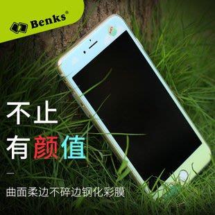 Benks  iphone se/iphone7/iphone8  曲面 3D 9H 鋼化 彩色保護貼 防爆-阿晢3C