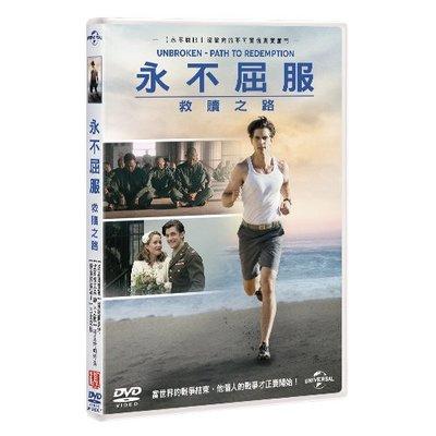 合友唱片 面交 自永不屈服 救贖之路 UNBROKEN - PATH TO REDEMPTION DVD