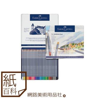 【紙百科】輝伯Faber-Castell goldfaber 水性/油性色鉛筆24色(藍鐵盒)