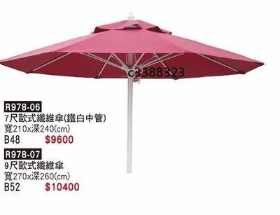 頂上{全新}7尺歐纖維傘(R978-05)休閒傘~試用各式傘座~另有9尺