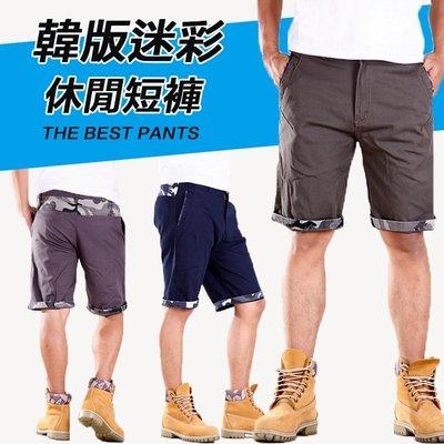 【CS衣舖 】夏日薄款 涼爽 高彈性 透氣 迷彩 休閒短褲 四色 7329