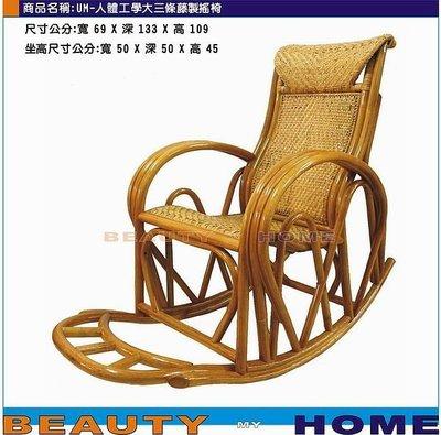 【Beauty My Home】19-UM-人體工學大三條藤製搖椅【高雄】