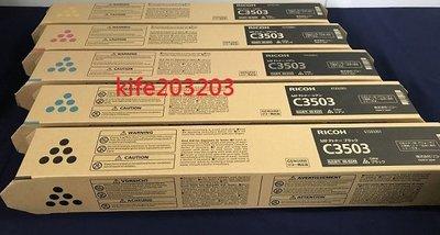 理光RICOH 彩色影印機 日本原廠碳粉 MP C3003 C3503 C3004 C3504 理光 一套4色