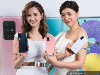 SAMSUNG Galaxy A71【攜碼遠傳688上網吃到飽】※6.7吋/6400萬畫素四鏡頭~淡水 淡大手機館
