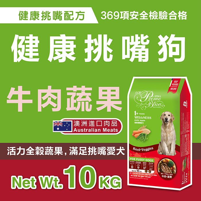 【LCB藍帶廚坊-WELLNESS狗糧】健康挑嘴/牛肉蔬果 (10KG)