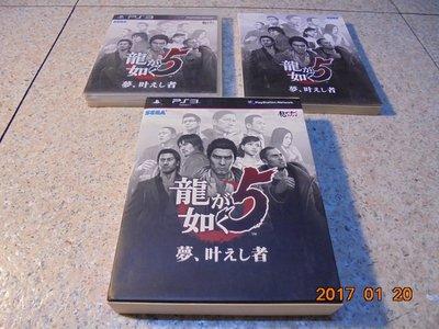 PS3 人中之龍5-夢實踐者 含特典 日文版 直購價1000元 桃園《蝦米小鋪》