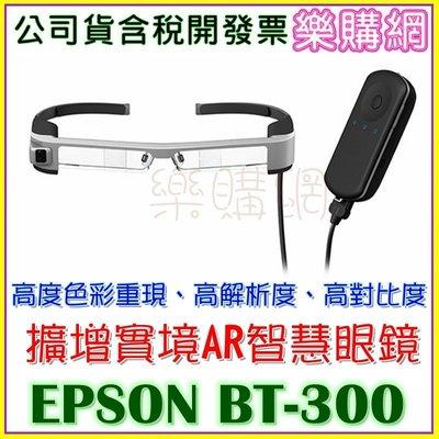 現貨 EPSON BT-300 擴增實境AR智慧眼鏡 VR 方便配戴於一般眼鏡上【樂購網】台中