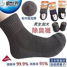 X-9日本銀離子-除臭氣墊短襪(加大)【大J襪庫】3雙990元男加大襪-銀纖維襪奈米銀襪子抗菌襪-除臭襪純棉襪毛巾加厚襪