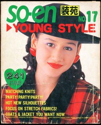 紅蘿蔔工作坊/裁縫~裝苑so-en 1991 / 別冊:冬號. 沒有紙型(日文書)9H