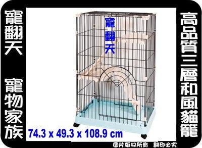 中和寵翻天寵物家族☆現貨高品質三層和風大貓籠