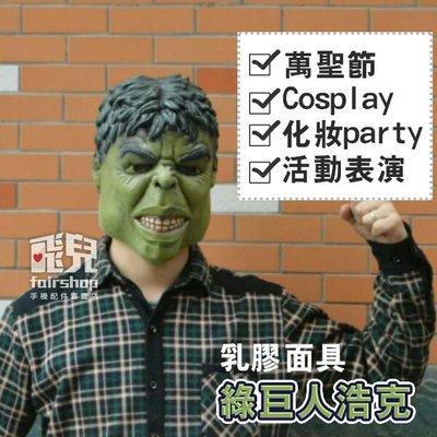 【飛兒】party必備!乳膠面具 綠巨人浩克 cosplay 仿真 逼真 惡搞 頭套 派對 尾牙 萬聖節 整人 161