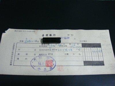 早期58年代 台灣銀行 貸款收據(印花稅票)