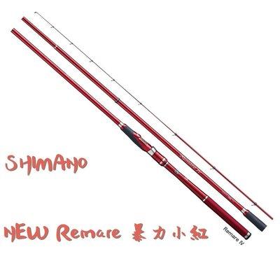 【新竹民揚】SHIMANO 2017 NEW Remare VI  485/520尺 暴力小紅磯釣竿 3.5號相當