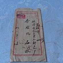藍色小館3-13--------42年.信封