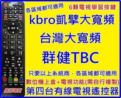 TBC 群健 南桃園 北視 信和 吉元 凱擘Kbro 台灣大寬頻 第四台 數位機上盒遙控器 (可學習電視按鍵)