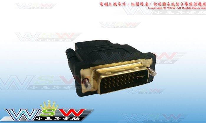 【WSW 轉接頭】遠致 24+1 DVI 公 轉 HDMI 母 自取30元 鍍金頭 另有HDMI公 轉 DVI母 台中市