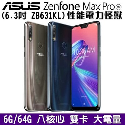 《網樂GO》ASUS ZenFone Max Pro M2 ZB631KL 6+64G 6.3吋大螢幕 4G雙卡 長待機