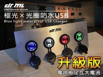 【4.2A足瓦】防水光圈雙USB充電座 保險絲線組 機車 摩托車 不是機車小U LED 適用SJ4000 行車紀錄器