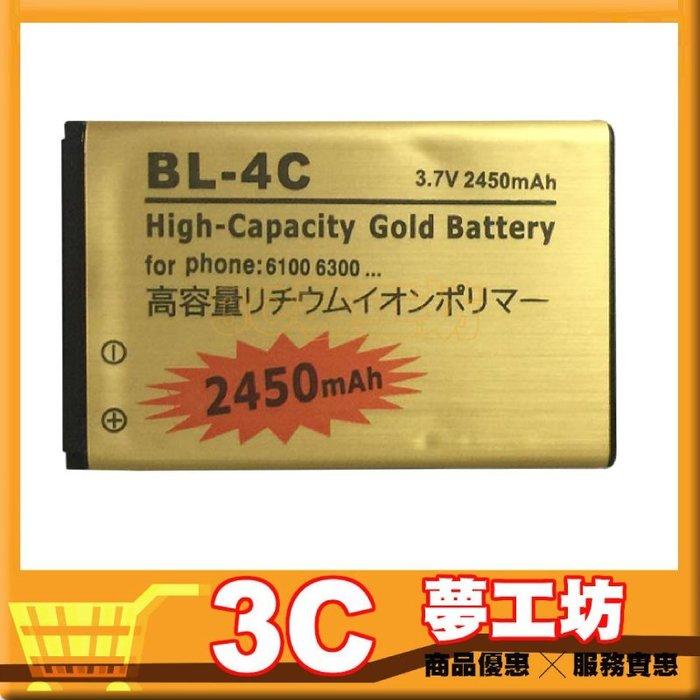 【3C夢工坊】Nokia BL-4C電池 890mAh/3.7V 鋰電池