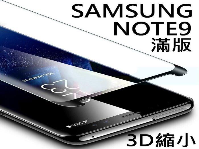 SAMSUNG 三星 NOTE9 3D曲面滿版 9H鋼化玻璃貼 縮小版 全屏 全覆蓋