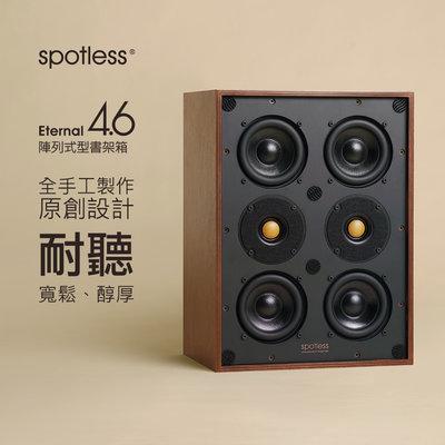 【spotless】Eternal 4.6 HIF 4寸書架箱發燒純手工音箱