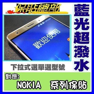 保貼總部~(藍光超潑水保護貼),對應:NOKIA 3 / 5 / 6保護貼 專用型.免材切.簡單易貼