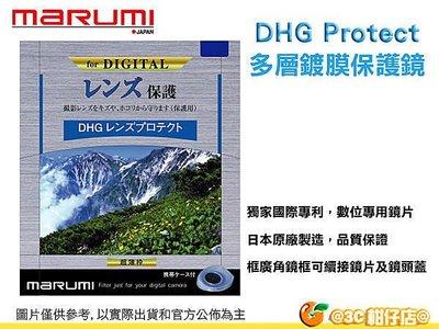 @3C 柑仔店@ 送拭鏡布 Marumi DHG Protect 77mm 77 多層鍍膜保護鏡 薄框 彩宣公司貨