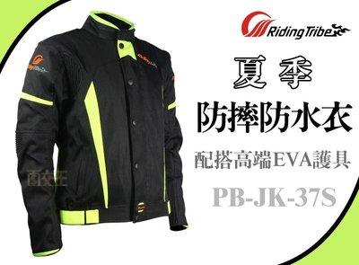 【Riding Tribe】夏季 防摔防水衣 EVA五件護具 賽車服/重機/摩托車 SWAT可參考 PB-JK-37S