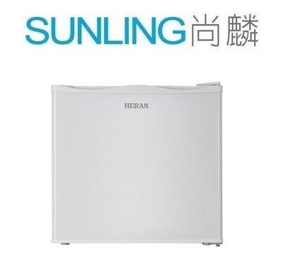 尚麟SUNLING 禾聯 34L HFZ-B0451 直立式冷凍櫃 冷凍庫/冰箱/冰櫃 迷你百搭 四星急凍 來電優惠