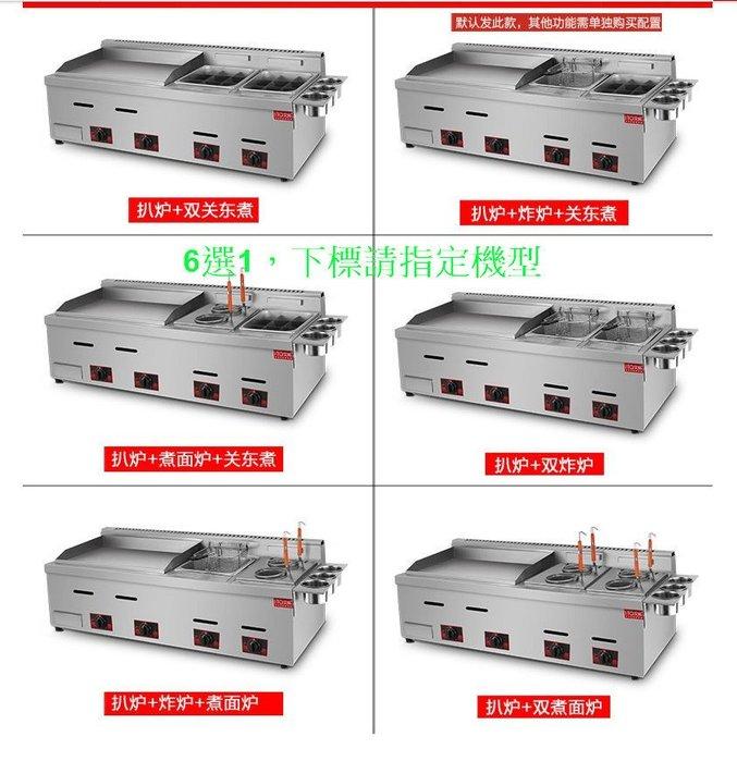 商用燃氣手抓餅機器/瓦斯扒爐炸爐一體機/關東煮炸鍋鐵板燒設備