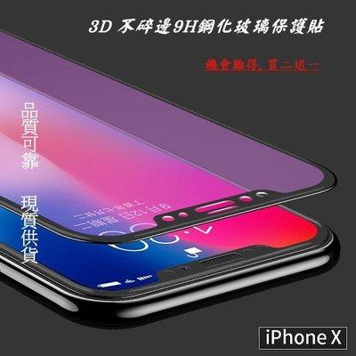 蘋果 ? iPhoneX iX 3D 全版不碎邊 9H鋼化玻璃保護貼 螢幕保護貼 新款上市