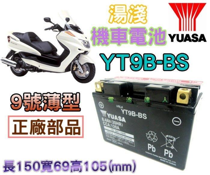 《鋐瑞電池》超商取貨 YUASA 湯淺 重型機車 電池 電瓶 YT9B GT9B-4 川崎 本田 山葉 鈴木 宏嘉騰