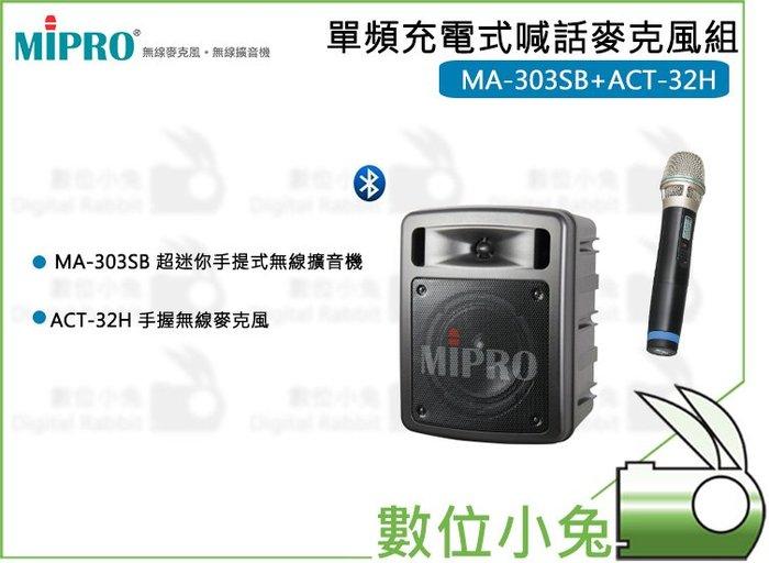 數位小兔【MIPRO 單頻充電式喊話器麥克風組】(MA-303SB+ACT-32H)嘉強 麥克風 喊話器 單頻 充電式