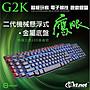 【 新和3C電競館 +送30*25 電競滑鼠墊 】G2K鷹眼二代機械手感電競鍵盤.懸浮類機械手感電競鍵盤