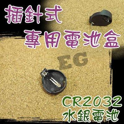 光展 CR2032 電池座 水銀電池扣 3V 鈕扣型鋰電池 錢幣型電池 鈕扣型電池 電腦裝置電池  主機板電池座