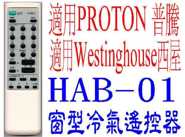 全新適用西屋PROTON普騰窗型冷氣遙控器適用HAB-01 HAB-02 HAC-22R HAF01R  061