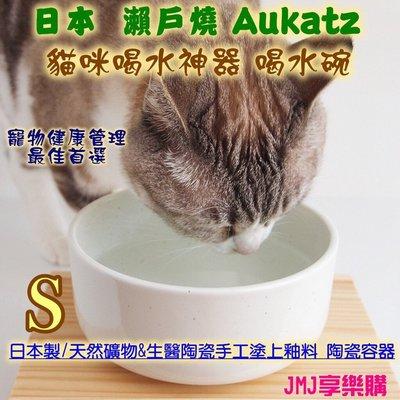 ❤JMJ享樂購❤日本製 瀨戶燒Aukatz【貓咪喝水神器 多喝水碗-白色】S款 貓碗狗碗 水碗食碗 寵物碗 飲水器
