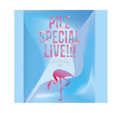 合友唱片 Pile 「SPECIAL LIVE!!!「P.S.謝謝你們」TOKYO DOME CITY HALL DVD