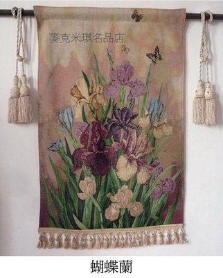 歐洲傳統布藝 棉麻織布 古典傳統掛畫 壁毯掛毯壁掛 寬70x高100公分, 蝴蝶蘭