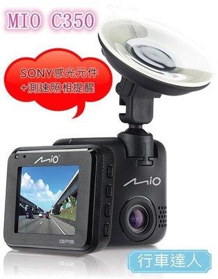 【行車達人】送64G+後扣 MIO MIVUE C350 SONY 感光+測速 行車記錄器 另售 C330792 782