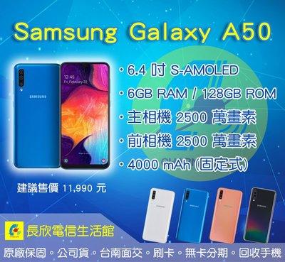 贈送空壓殼【台南長欣電信生活館】【歸仁】Samsung Galaxy A50