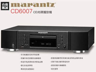 ~台南鳳誠音響~ Marantz CD6007 CD播放機 ~
