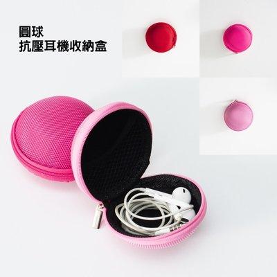 圓球抗壓耳機收納盒【5999】波米Bao 耳機收納盒 Apple 耳機 零錢收納盒 旅遊3C收納