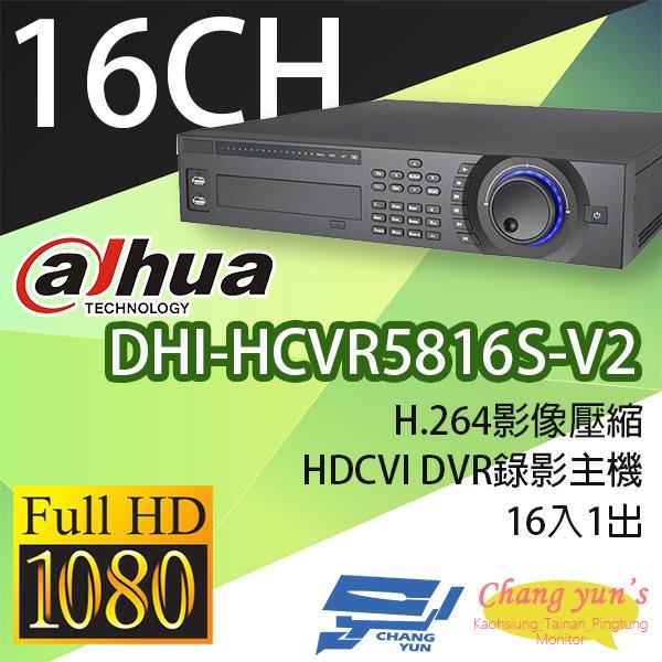 高雄/台南/屏東監視器 DHI-HCVR5816S-V2 H.264 16路DVR 大華dahua 監視器主機