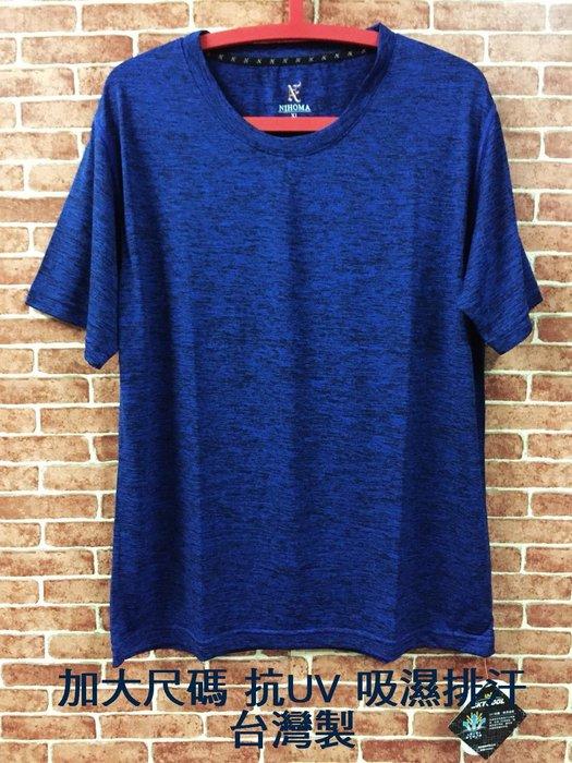 有加大尺碼 2L 3XL 男生 吸濕快排 短袖T恤 排汗衫 抗UV 台灣製 紋理涼感機能布料-深藍色-DIBO