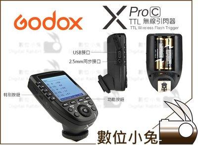 數位小兔【GODOX 神牛 XPro Canon TTL 發射器】觸發器 引閃器 高速同步 x1 x1C Xpro-C