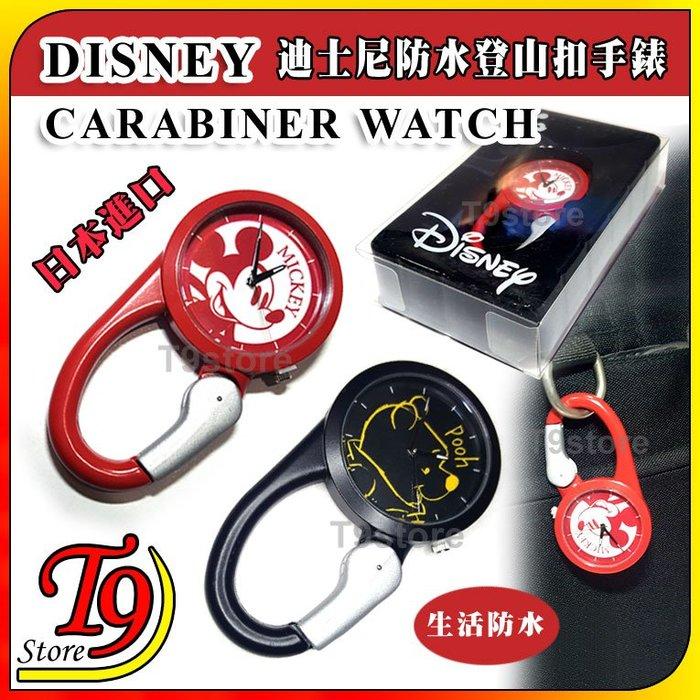 【T9store】日本進口 Disney (迪士尼) 防水登山扣手錶