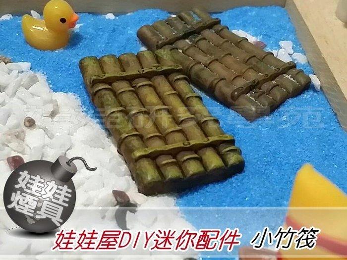 ㊣娃娃研究學苑㊣滿499元免運費 創意DIY 娃娃屋DIY迷你配件 小竹筏  單售價(DIY118)