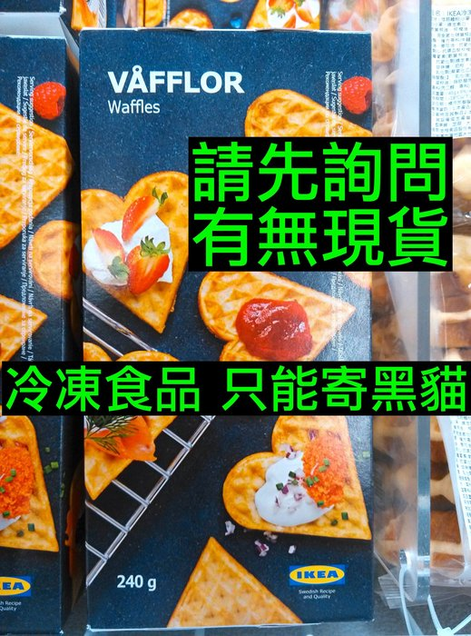 IKEA代購 心型鬆餅 240g VÅFFLOR VAFFLOR 冷凍鬆餅 Waffles