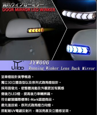 (小鳥的店)豐田 ALTIS 2007-12 10代 10.5代 多功能後視鏡 跑馬燈  小燈 方向燈 流水燈 照地燈